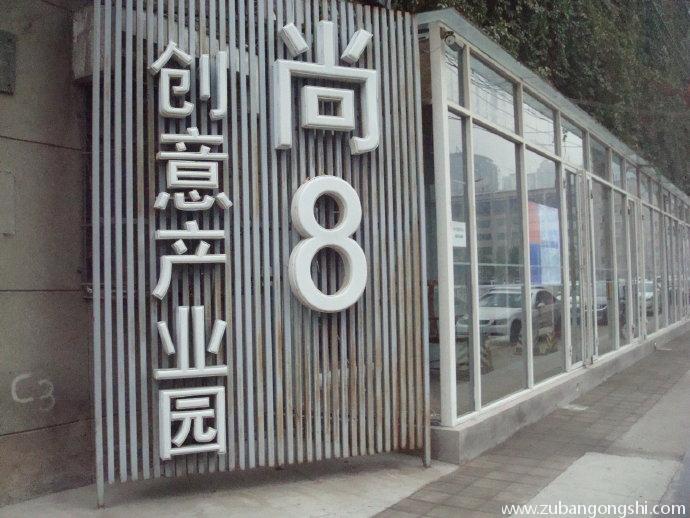北京创意园出租需要注意哪些问题?